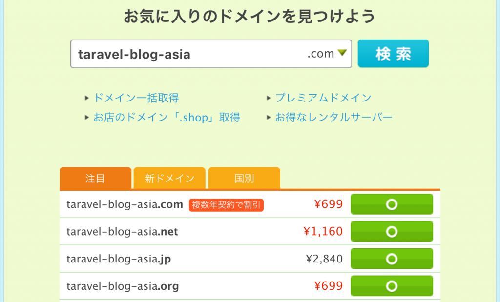 稼げる旅ブログの作り方